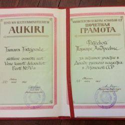 Diplomă de SSR estonă