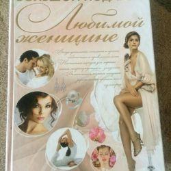 Εγκυκλοπαίδεια για κορίτσια, γυναίκες