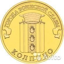 10 ruble coin Kolpino