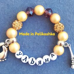 Bracelet with name