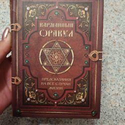 Книга предсказаниями.