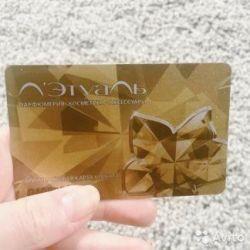 Κάρτα έκπτωσης