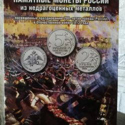 Album for coins 200th anniversary of victory 1812