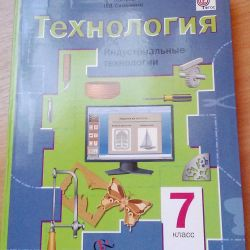 Technology textbook Grade 7