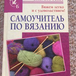 Tutorial despre tricotat