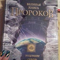 Το Μεγάλο Βιβλίο των Προφητών