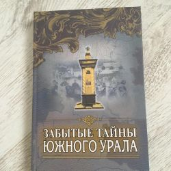 Το βιβλίο των ξεχασμένων μυστικών των νότιων Ουραλίων