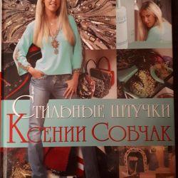 Книга Ксении Собчак Стильные штучки