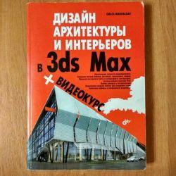 Design in 3ds Max