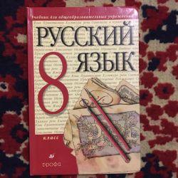 Русский 8кл