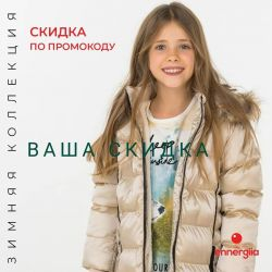 Промокод ВАША СКИДКА