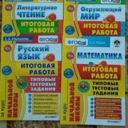 All-Russian verification work. GEF