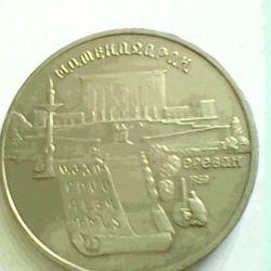 Νομίσματα 5 τρίψτε. 1990