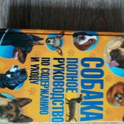 Ένα βιβλίο για την περιποίηση σκύλων, επειγόντως !!!!