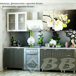 Kitchen set ORCHID NEW