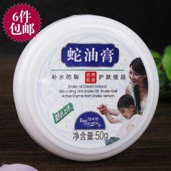 Heifo Snake Oil Moisturizer