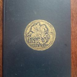 Book of coins of Russia