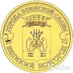 10 ruble coin Veliky Novgorod