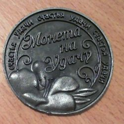The coin preserved a new