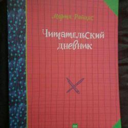 Το ημερολόγιο του αναγνώστη