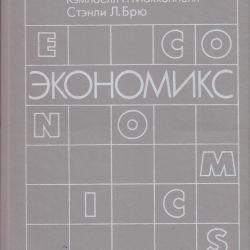 Economics: Principles, Problems and Policies