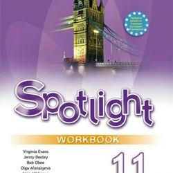 Βιβλίο εργασίας Κλάση Spotlight 7 και 11 (βιβλίο εργασίας)