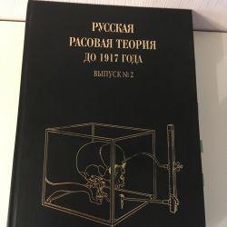 Teoria raselor ruse