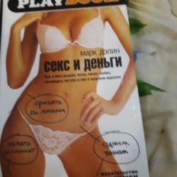Playboy βιβλίο