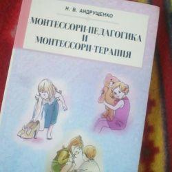Книга Монтессори- педагогика