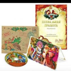 Letter from Santa Claus + Literacy + CD with cartoons