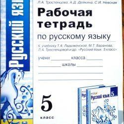 Köle. Rus dilinde copybook 5. Sınıf Trostentsova Deikin