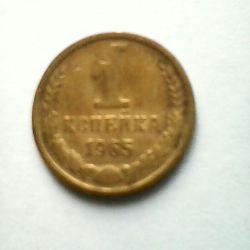 Coin 1 cop 1965