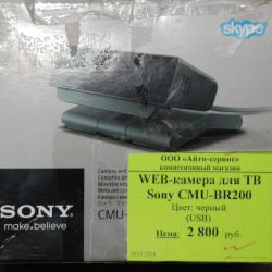 Webcam for Sony CMU-BR200 TV (full set)