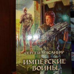 фэнтези. Сергей Мусаниф
