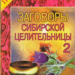 Sibirya şifacılarının komploları - 2. Stepanova N.