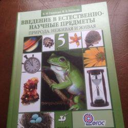 Учебник для 5 класса
