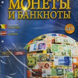 Revista «Monede și bancnote» №№149,150,151,152
