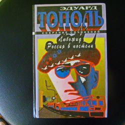 Vând cartea lui Eduard Topol interzisă în URSS.