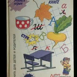 18 alphabets in one book.