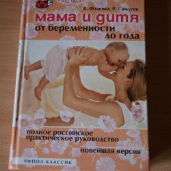 Book Mom and child. From pregnant. until the year of V. Fadeev