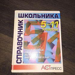Handbook 5-11 class