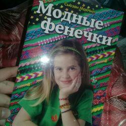 Βιβλίο για υφαντά