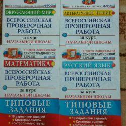 All-Russian verification work