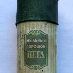 Σαπούνι σε σκόνη Nega USSR Glavparfyumer 1940-53