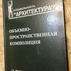 Книга объемно пространственная архитектура