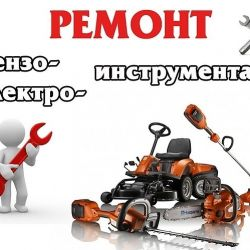 Repair and purchase of electric - gasoline tools