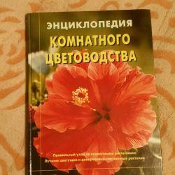 Энциклопедия новая