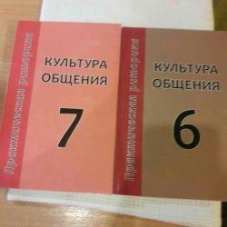 Culture communication textbooks