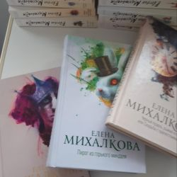 Detectivi E.Mikhailova și E. Mikhalkova