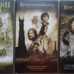 Βιντεοκασέτα Lord of the Rings σε 3 μέρη